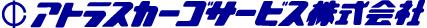 アトラスカーゴサービス株式会社